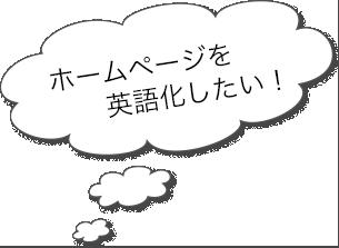 ホームページを英語化したい